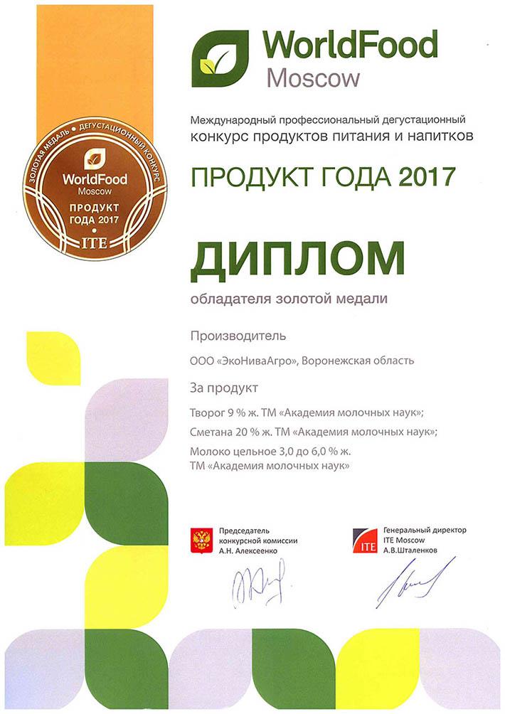 Золотая медаль на WorldFood Moscow